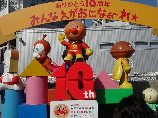 アンパンマンミュージアム へおでかけ in横浜