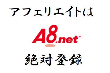 アフェリエイトASPはA8.netに絶対登録するべき理由5選!!